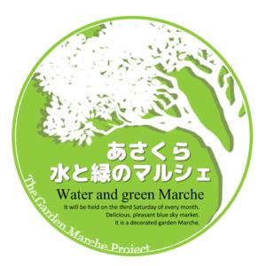 あさくら水と緑のマルシェ